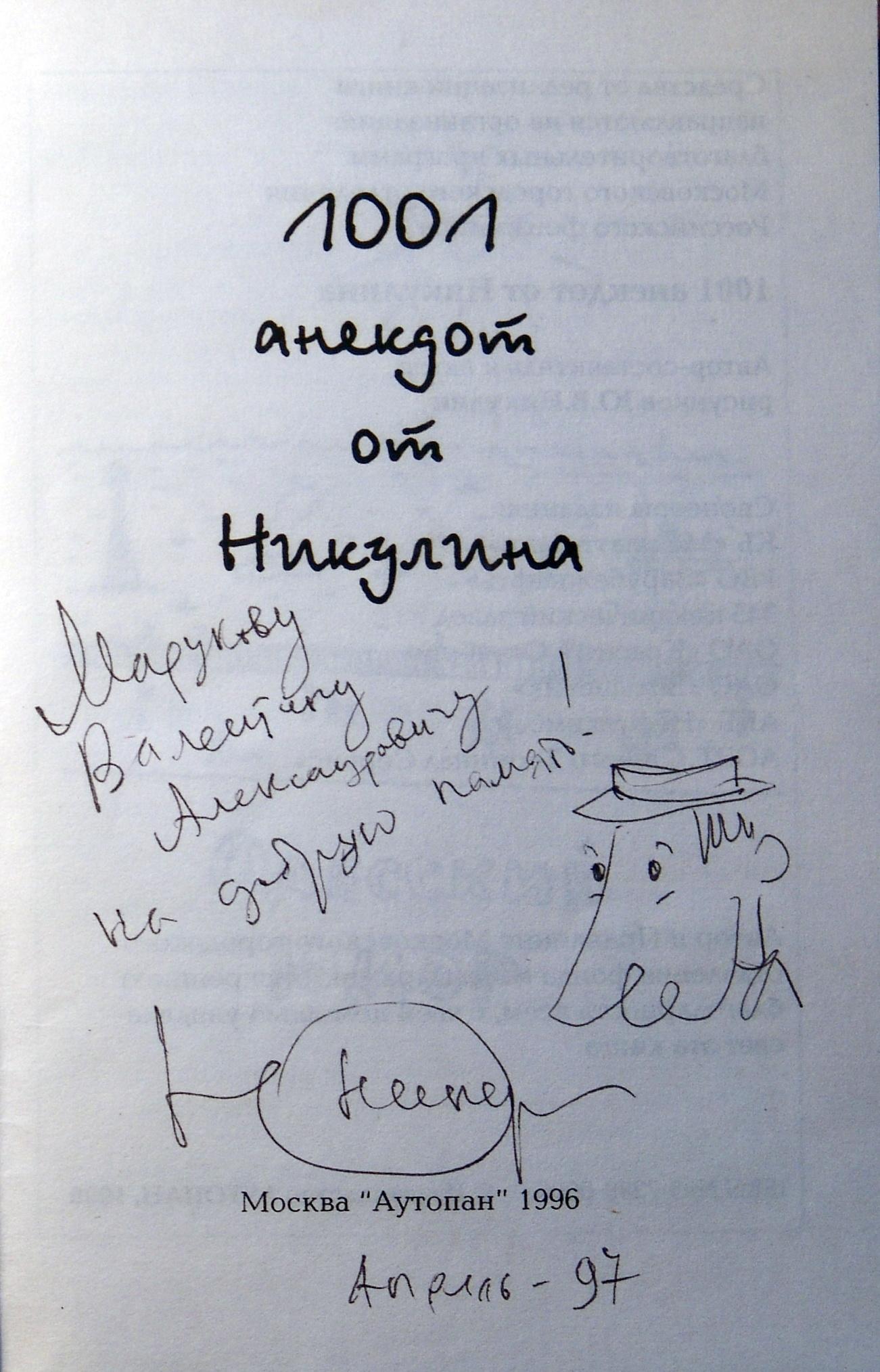 книжка с автографом -Никулин - автограф