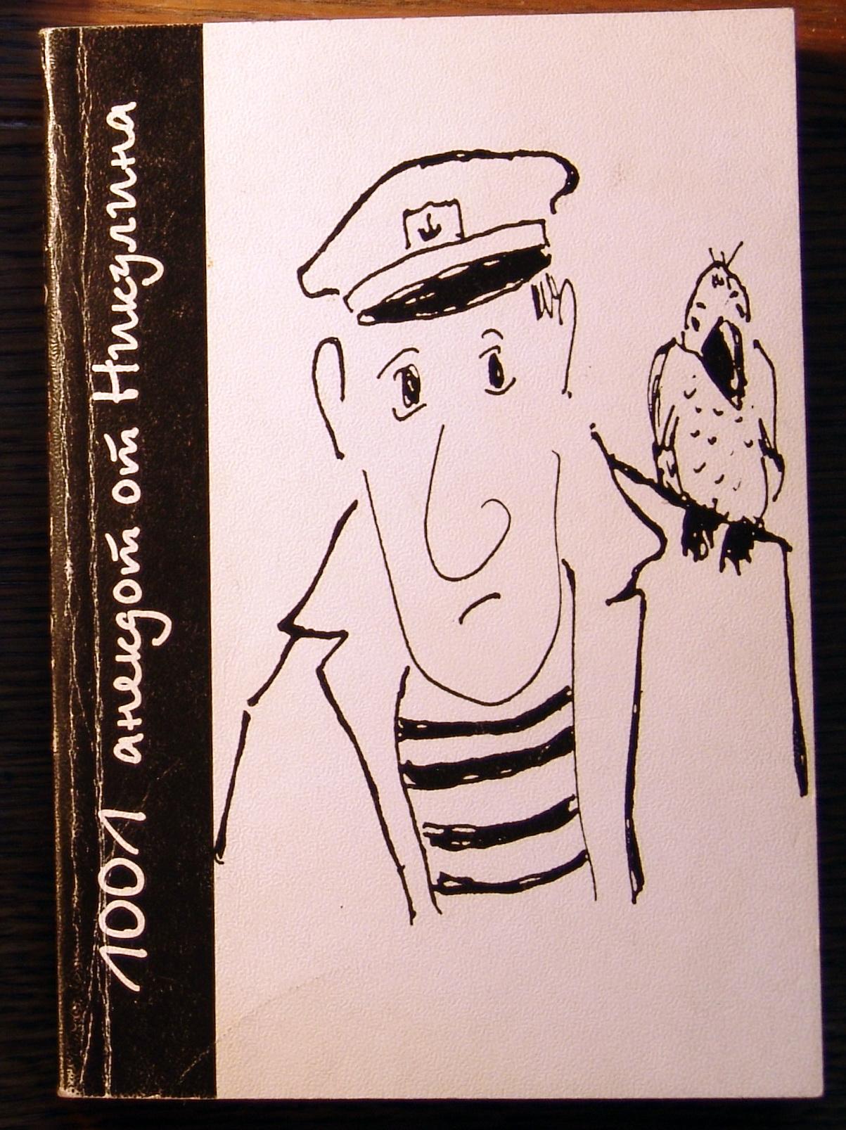 книжка с автографом -Никулин - обложка